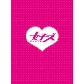 「女子ーズ」DVD 本気版(2枚組)初回生産限定版[KIBF-91321][DVD]