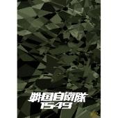 手塚昌明/戦国自衛隊1549 DTS特別装備版<初回生産限定版> [DABA-222]