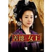 イ・ヨウォン/善徳女王 DVD-BOX VII  [PCBG-61467]