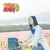 コケティッシュ渋滞中 [CD+DVD]<初回生産限定盤/Type-A>