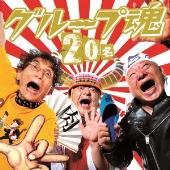 20名 [CD+DVD]<初回生産限定盤>