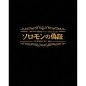 ソロモンの偽証 前篇・事件/後篇・裁判 コンプリートBOX