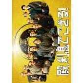 殿、利息でござる! [Blu-ray Disc+2DVD]<初回限定生産コンボ版>