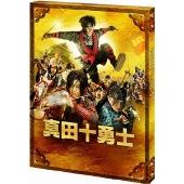 映画 真田十勇士 スペシャル・エディション