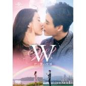 W -君と僕の世界- DVD SET1(お試しBlu-ray付き) [5DVD+Blu-ray Disc]