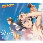 太陽もひとりぼっち [CD+DVD]<期間生産限定盤>