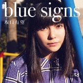 blue signs<通常盤/初回限定仕様>
