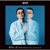 無双Collaborations -The undefeated-