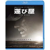 運び屋 [Blu-ray Disc+DVD]