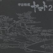 宮川泰/ETERNAL EDITION File No.4 「宇宙戦艦ヤマト PART2」 [COCX-31156]