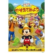 ミッキーマウス クラブハウス シリーズ