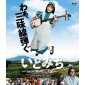 いとみち [Blu-ray Disc+DVD]