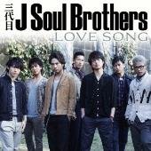 三代目 J Soul Brothers from EXILE TRIBE/LOVE SONG [RZCD-46784]