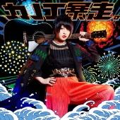 「カノエ暴走。」 [CD+DVD]<初回限定盤>