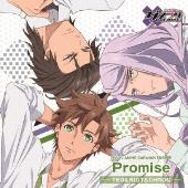 テオ/リオット/クロム「Promise」