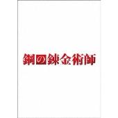 鋼の錬金術師 プレミアム・エディション<初回仕様版>