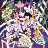 ディズニー 声の王子様 Voice Stars Dream Selection<初回限定仕様>