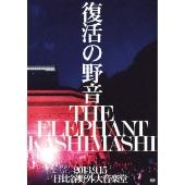 復活の野音 2013.9.15 日比谷野外大音楽堂<初回限定盤>
