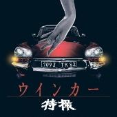 ウインカー [CD+DVD]<初回限定盤>