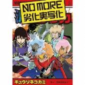 NO MORE 劣化実写化 [CD+DVD]<初回限定盤>