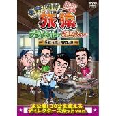 東野・岡村の旅猿 プライベートでごめんなさい… 極楽とんぼとBBQの旅 プレミアム完全版