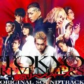 映画『東京リベンジャーズ』オリジナル・サウンドトラック