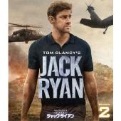 CIA分析官 ジャック・ライアン シーズン2<トク選BOX>