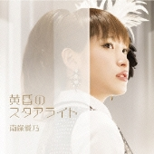 黄昏のスタアライト [CD+DVD]<初回限定盤>