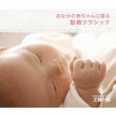 おなかの赤ちゃんに贈る 胎教クラシック<完全限定生産スペシャルプライス盤>