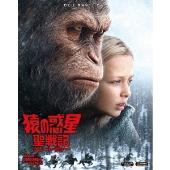 猿の惑星:聖戦記(グレート・ウォー) [2Blu-ray Disc+DVD]