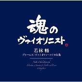 ブラームス:ヴァイオリン・ソナタ全集 [Blu-specCD2]