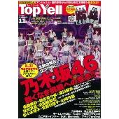 Top Yell 2015年11月号