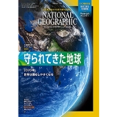 NATIONAL GEOGRAPHIC 日本版 2020年4月号