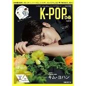 K-POPぴあ vol.11