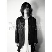 DIR EN GREY薫 「読弦」<タワーレコード限定>