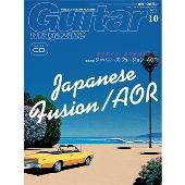 Guitar magazine 2017年10月号 [MAGAZINE+CD]