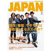 ROCKIN' ON JAPAN 2015年4月号