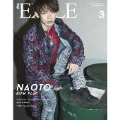 月刊EXILE 2015年3月号