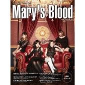 アーティストオフィシャルブック Mary's Blood