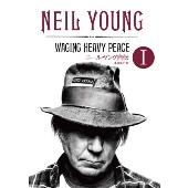 Neil Young/ニール・ヤング自伝 I [9784861919251]