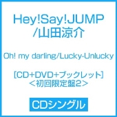 Oh! my darling/Lucky-Unlucky [CD+DVD+ブックレット]<初回限定盤2>