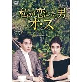 私が恋した男オ・ス DVD-BOX1