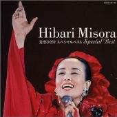 美空ひばり/美空ひばり スペシャルベスト [CD+DVD] [COZA-129]