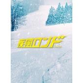 疾風ロンド [Blu-ray Disc+DVD]<初回生産特別限定版>