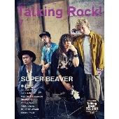 Talking Rock! 2021年7月号