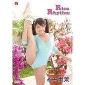 永井里菜/Rina Rhythm [SBVD-144]