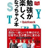 QuizKnockの課外授業シリーズ 勉強が楽しくなっちゃう本