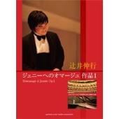 辻井伸行/辻井伸行 「ジェニーへのオマージュ 作品1」 ピアノミニアルバム [9784636884753]