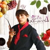 恋するスイーツレシピ1 ~君が恋に落ちる一つの方法~ [CD+DVD+恋するコーヒースプーン]<数量限定生産盤>