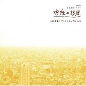 大友良英/「胡桃の部屋」大友良英サウンドトラックスVol.1 [FMC-045]